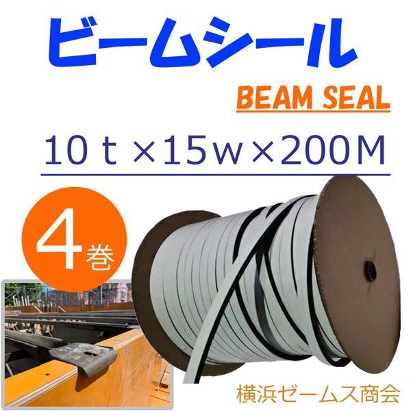 ビームシール 厚み10mm×幅15mm×長さ200m 4巻(AR-0586) ノロ漏れの心配不要 ARAO(アラオ)