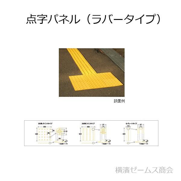 基準 設置 点字 ブロック
