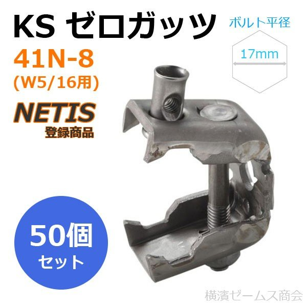 KSゼロガッツ 41N-8(W5/16用)50個セット(適応鉄筋径 D29〜D41)NETIS登録商品(国元商会)0334022