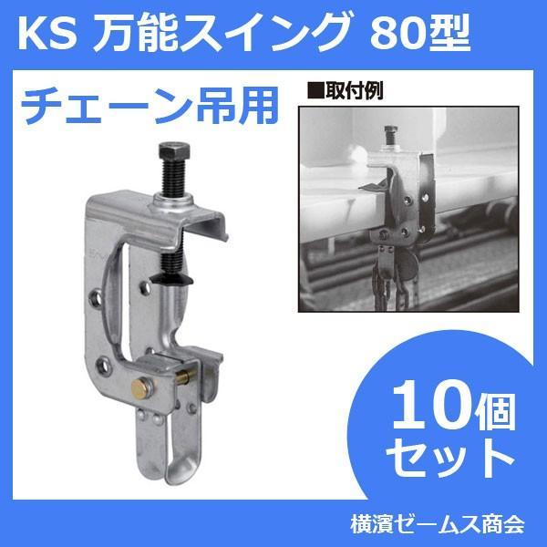 KS 万能スイング 80型(チェーン吊用)10個セット(国元商会)クニモト 1302450