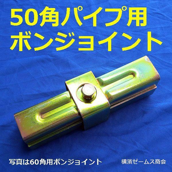 50角パイプ用ボンジョイント「20本」角パイプと角パイプを結合します。角50パイプ用(津軽)