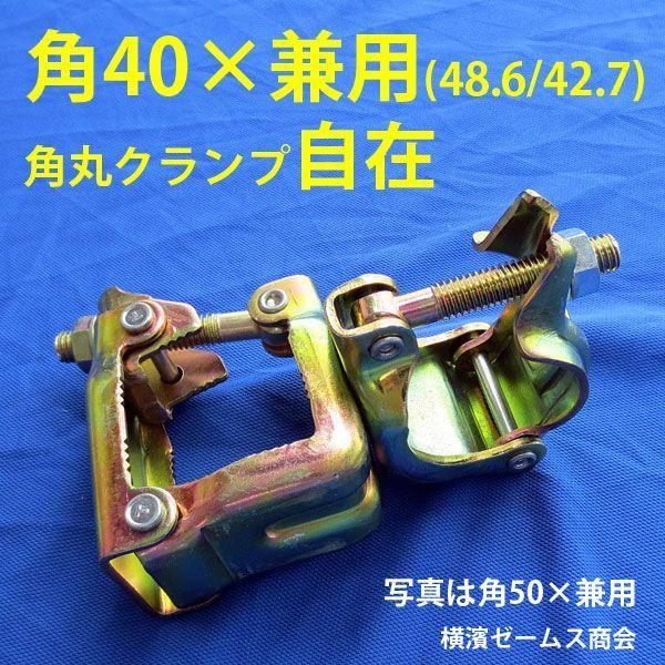 角40×兼用(自在)25個:40角パイプとΦ48.6単管パイプ(津軽) 垣根仕立