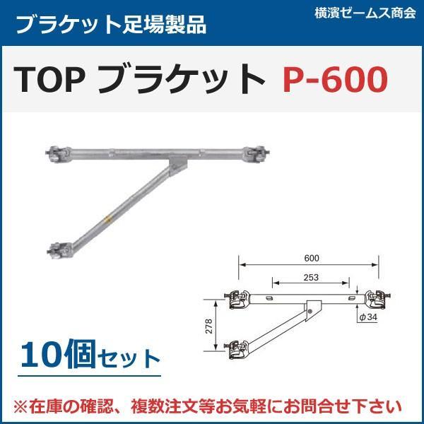 TOPブラケット P-600 10個セット プロ用 ブラケット一側足場用部材,中低層用(15m以下)建設・仮設資材(TAKAMIYA)P-600GZ-M