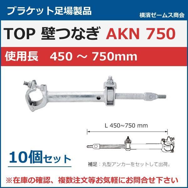 TOP壁つなぎ AKN750 10個セット プロ用 ブラケット一側足場用部材,中低層用(15m以下)建設・仮設資材(TAKAMIYA)AKN-750-M