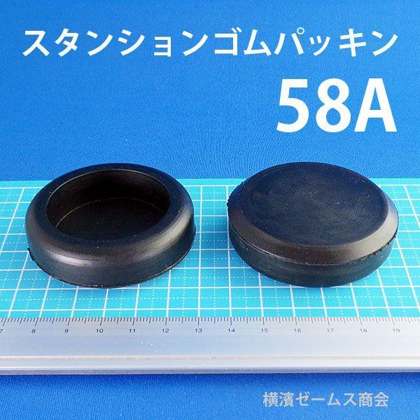 スタンション用ゴムパッキン58A:400個セット。S-1型(NS1,NS1G)S-2型(NS2)等に。足場仮設資材、補修部品,建設仮設金物メンテナンス用