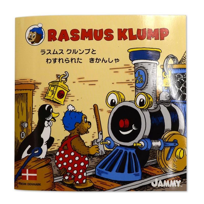絵本 ラスムス クルンプと わすれられた きかんしゃ jammy-store