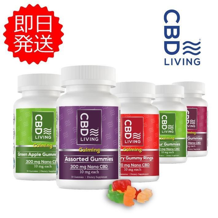 CBD オイル 効果 おすすめ 美容 不眠 グミ カプセル 1粒10mg 30粒 ナノ cbd CBDリビング 食べるCBD jandl-store