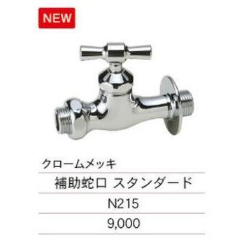 蛇口 水栓柱 飾り補助蛇口 N215 Nシリーズ スタンダード ニッコー