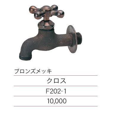 蛇口 水栓柱 飾り蛇口 F202-1 Fシリーズ クロス ブロンズメッキ ニッコー