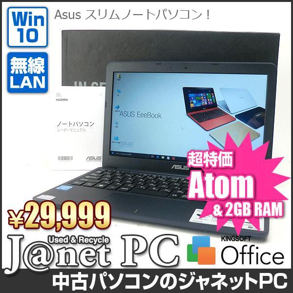 中古ノートパソコン Windows10 11.6型ワイド液晶 Atom Z3735F 1.33GHz RAM2GB eMMC32GB HDMI 無線 Office付属 ASUS X205TA-DBLUE10【2447】 janetpc