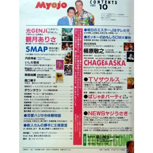 Myojo (明星) ☆ 1993年10月号 諸星和己 アーノルド・シュワルツェネッ ...