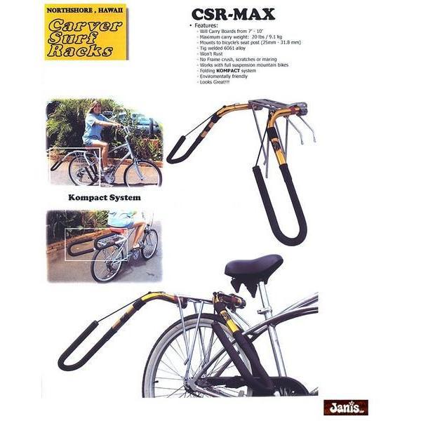 【おトク】 自転車用 サーフボードキャリアー カーバーサーフラックス CSR-MAX, 大和高田市 5f89aa05