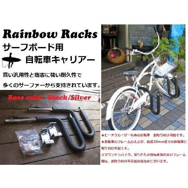 Rainbow Rack レインボーラック 自転車用 サーフボード キャリアー ブラック シルバー