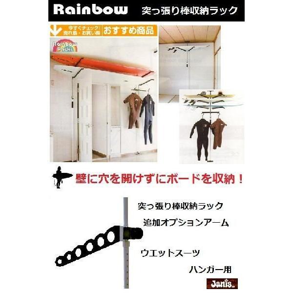 レインボーラックス 突っ張り棒収納ラック 追加オプション ウエットスーツハンガー用(斜め置き) アーム janis