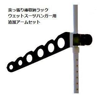 レインボーラックス 突っ張り棒収納ラック 追加オプション ウエットスーツハンガー用(斜め置き) アーム janis 02