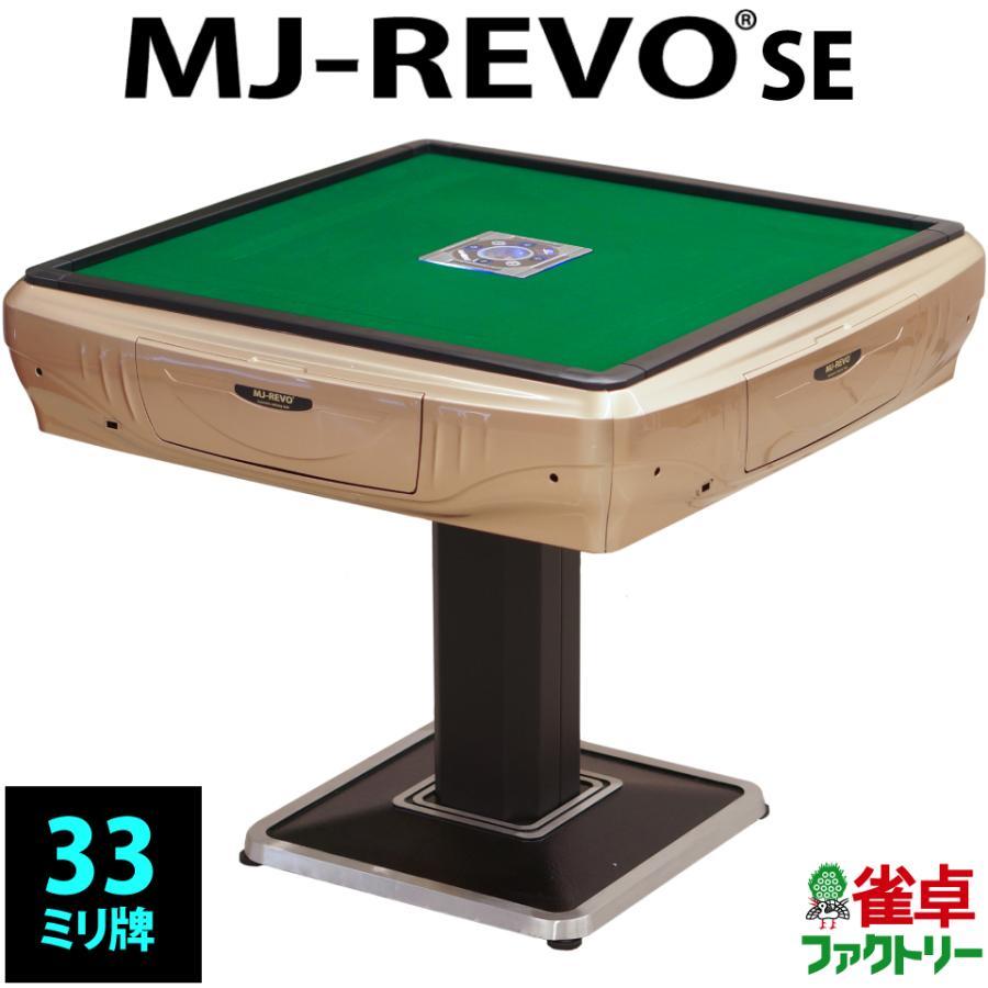 全自動麻雀卓 MJ-REVO SE シャンパンゴールド 3年保証