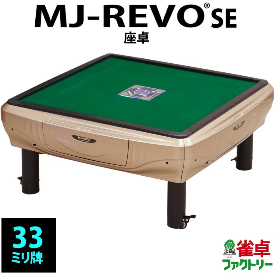 全自動麻雀卓 MJ-REVO SE 座卓 シャンパンゴールド