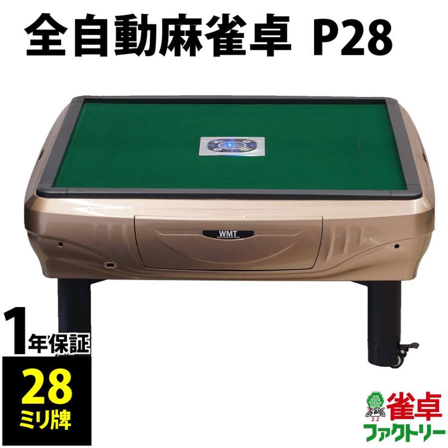 全自動麻雀卓 P28 座卓 ゴールド
