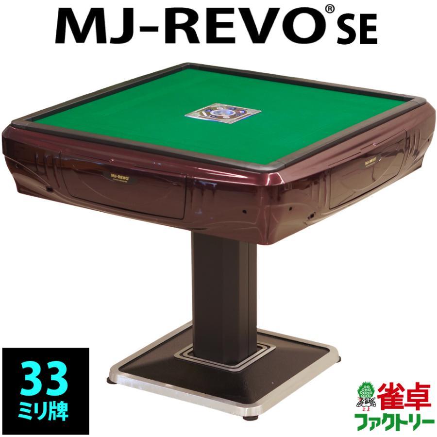全自動麻雀卓 MJ-REVO SE レッド 3年保証