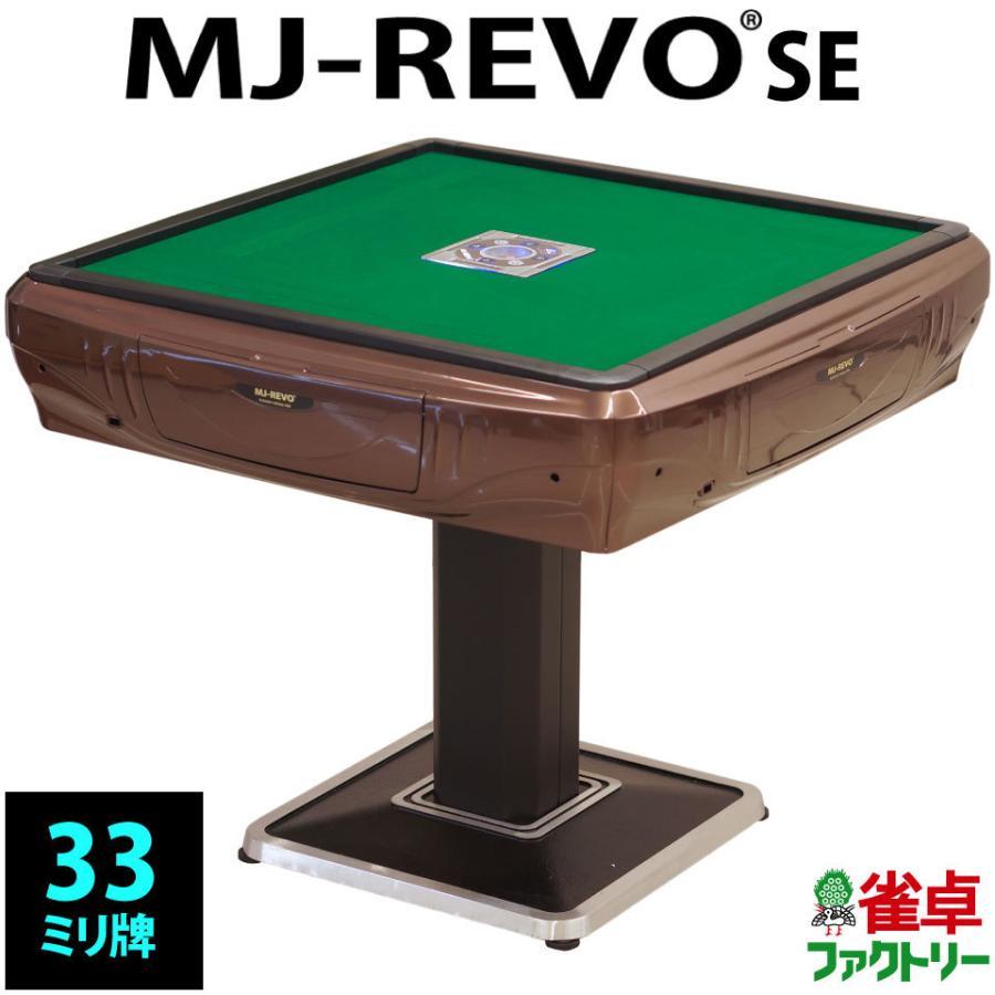 全自動麻雀卓 MJ-REVO SE ブラウン 3年保証