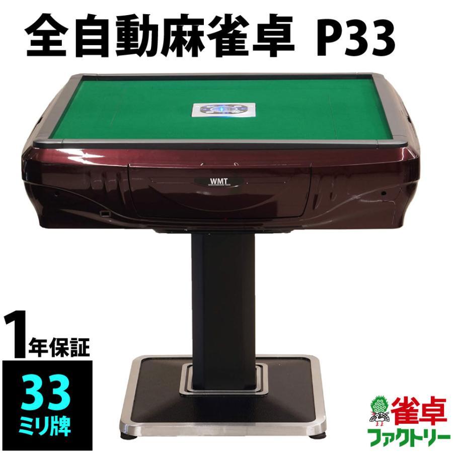 全自動麻雀卓 P33 レッド