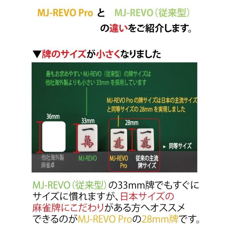 全自動麻雀卓 MJ-REVO Pro|jantaku|06