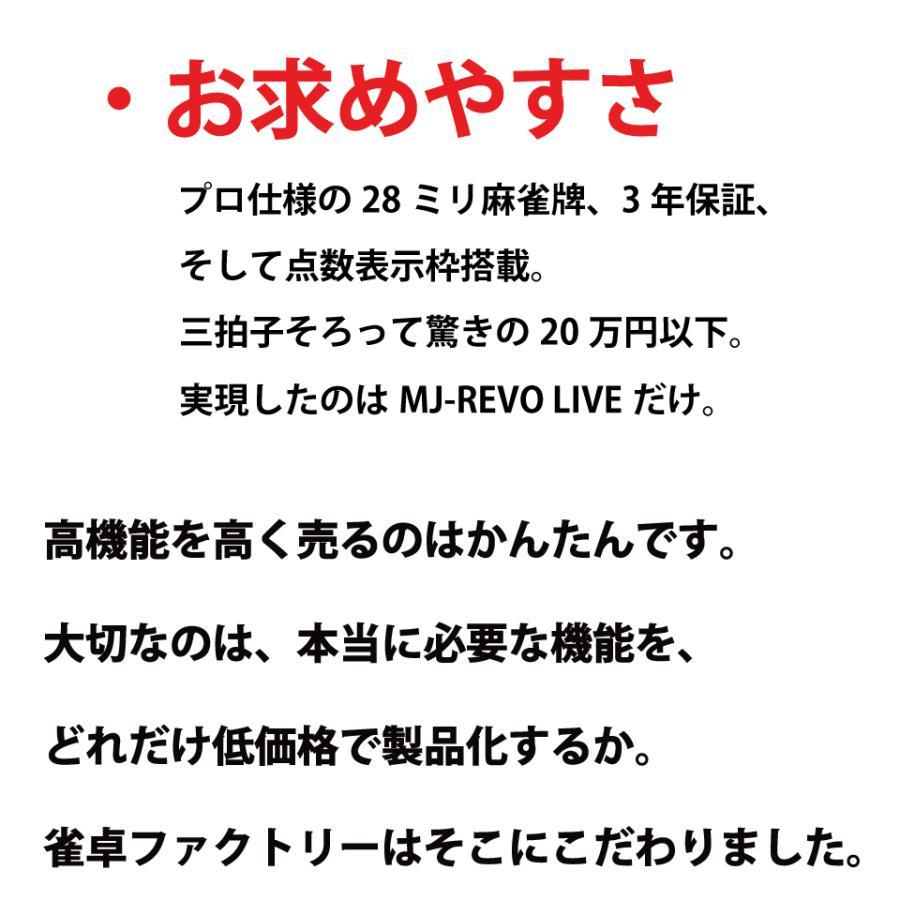 点数表示 全自動麻雀卓 MJ-REVO LIVE 座卓 28ミリ 3年保証 静音タイプ|jantaku|11