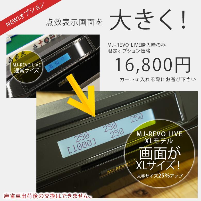 点数表示 全自動麻雀卓 MJ-REVO LIVE 座卓 28ミリ 3年保証 静音タイプ|jantaku|12