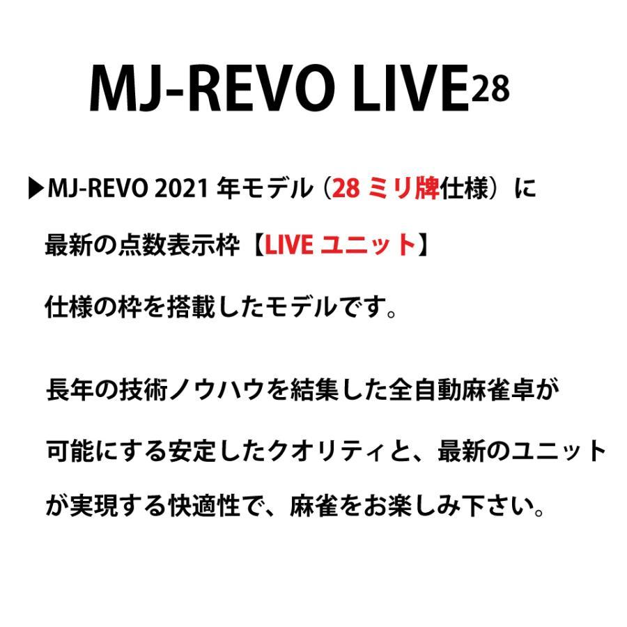 点数表示 全自動麻雀卓 MJ-REVO LIVE 座卓 28ミリ 3年保証 静音タイプ|jantaku|08