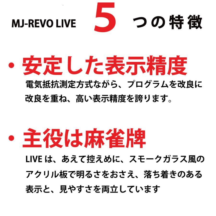 点数表示 全自動麻雀卓 MJ-REVO LIVE 座卓 28ミリ 3年保証 静音タイプ|jantaku|09