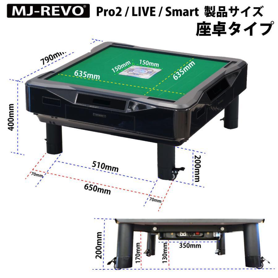 点数表示 全自動麻雀卓 MJ-REVO Smart 座卓 28ミリ 3年保証 静音タイプ jantaku 02