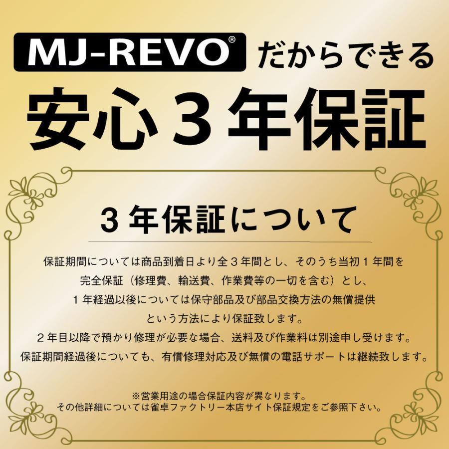 点数表示 全自動麻雀卓 MJ-REVO Smart 座卓 28ミリ 3年保証 静音タイプ jantaku 11