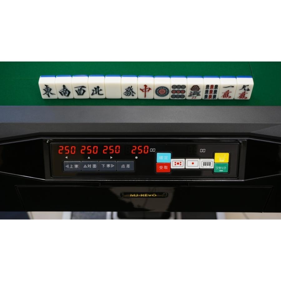 点数表示 全自動麻雀卓 MJ-REVO Smart 座卓 28ミリ 3年保証 静音タイプ jantaku 12