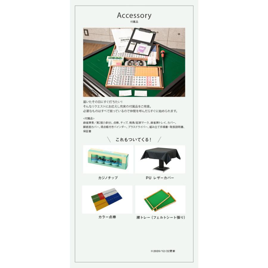 点数表示 全自動麻雀卓 MJ-REVO Smart 座卓 28ミリ 3年保証 静音タイプ jantaku 17