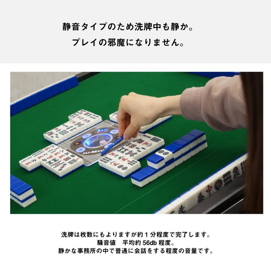 点数表示 全自動麻雀卓 MJ-REVO Smart 座卓 28ミリ 3年保証 静音タイプ jantaku 03