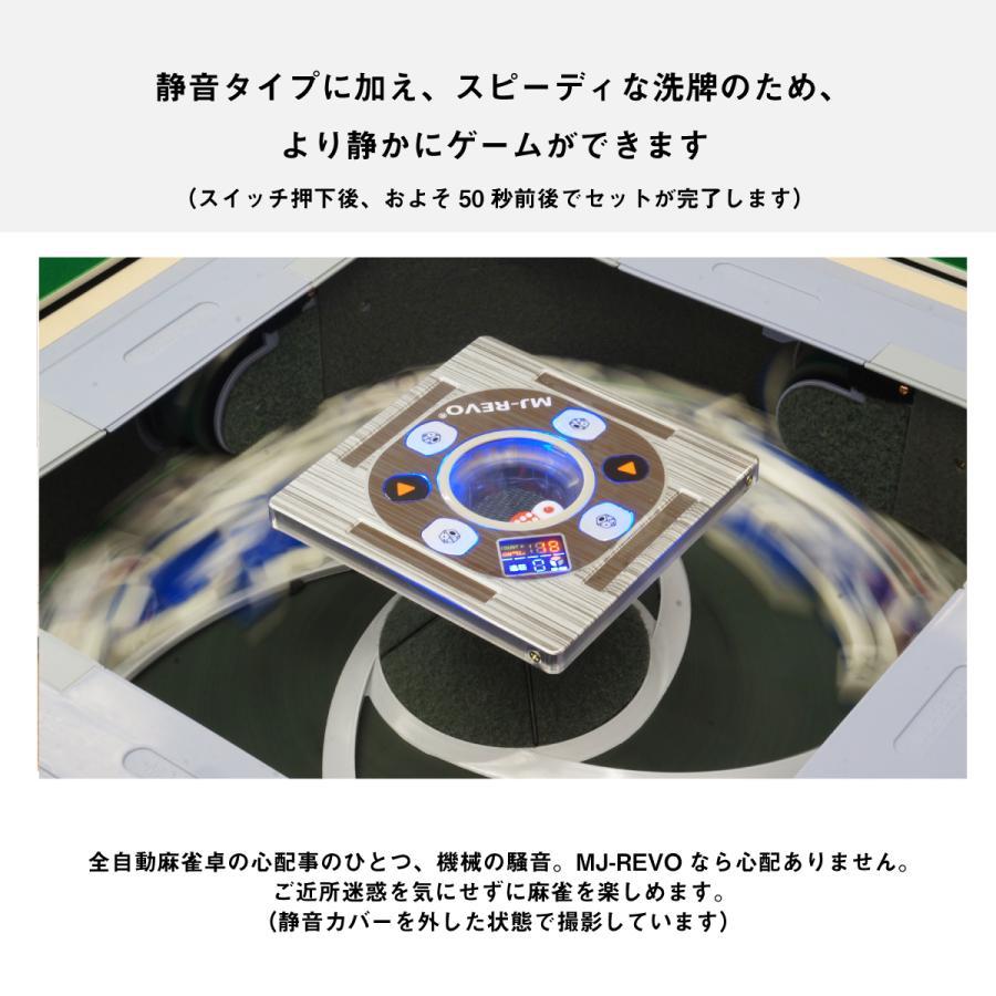 点数表示 全自動麻雀卓 MJ-REVO Smart 座卓 28ミリ 3年保証 静音タイプ jantaku 04