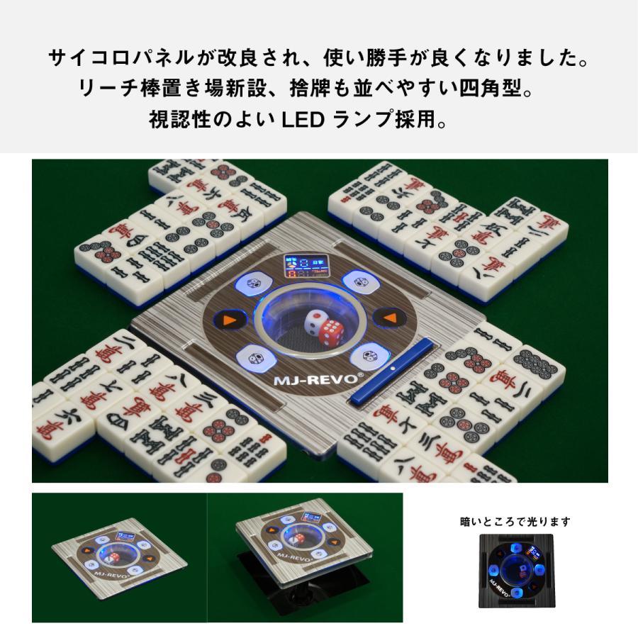 点数表示 全自動麻雀卓 MJ-REVO Smart 座卓 28ミリ 3年保証 静音タイプ jantaku 05