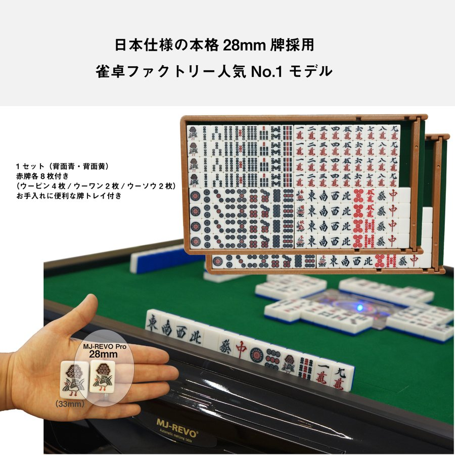 点数表示 全自動麻雀卓 MJ-REVO Smart 座卓 28ミリ 3年保証 静音タイプ jantaku 06
