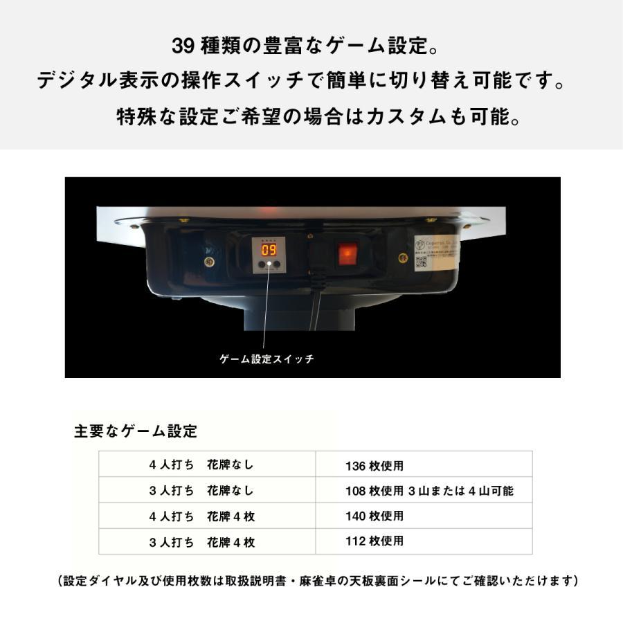 点数表示 全自動麻雀卓 MJ-REVO Smart 座卓 28ミリ 3年保証 静音タイプ jantaku 07