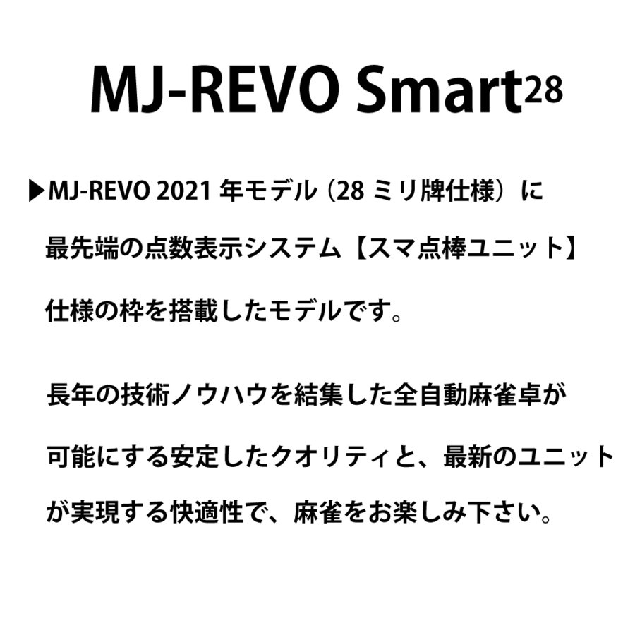 点数表示 全自動麻雀卓 MJ-REVO Smart 座卓 28ミリ 3年保証 静音タイプ jantaku 08