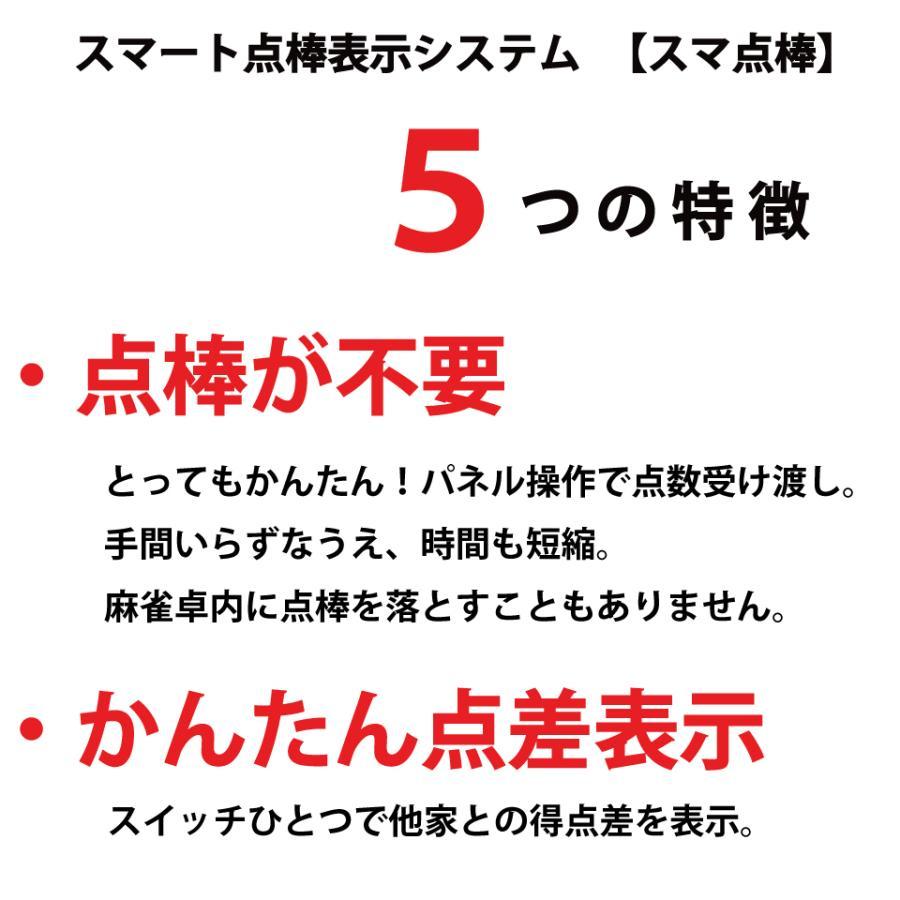 点数表示 全自動麻雀卓 MJ-REVO Smart 座卓 28ミリ 3年保証 静音タイプ jantaku 09