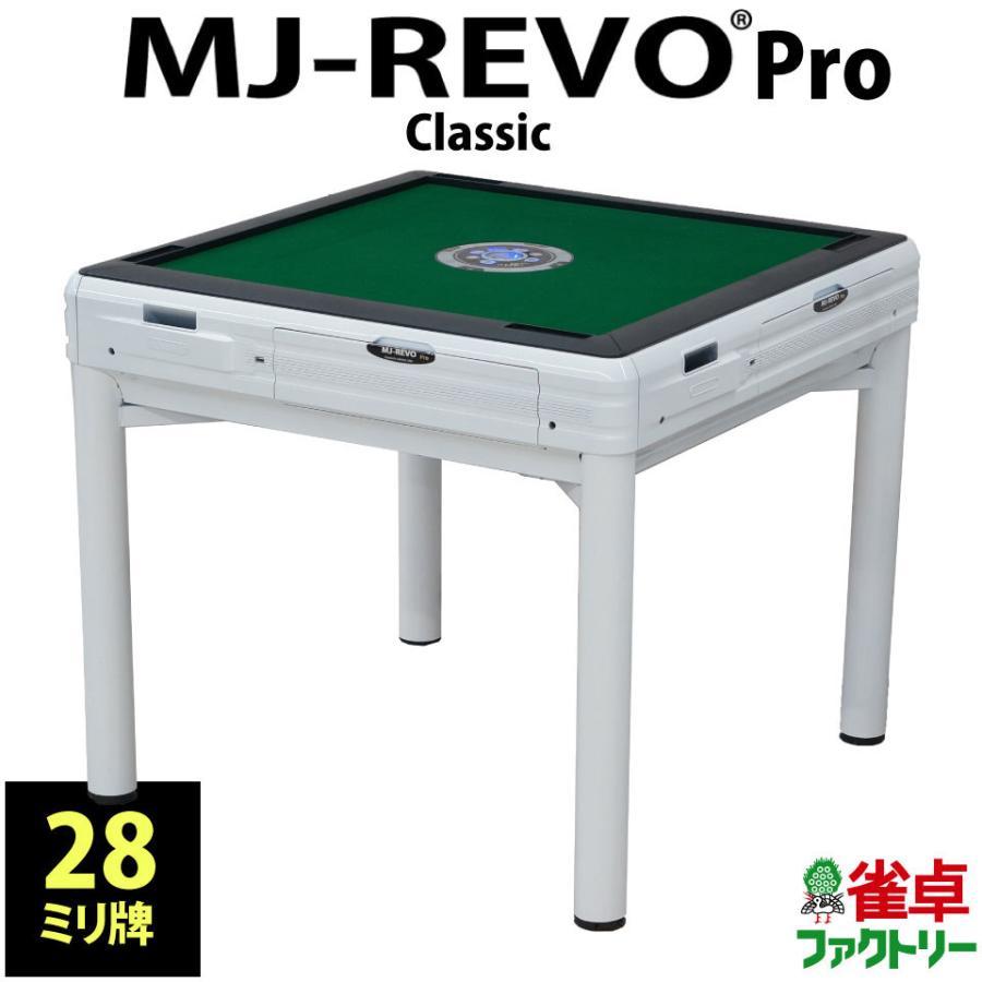 全自動麻雀卓 MJ-REVO Pro Classic ホワイト