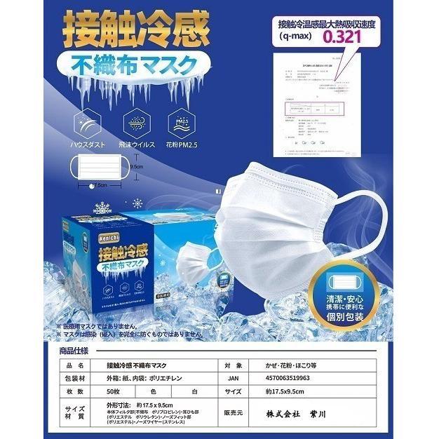 接触冷感  マスク 冷感 不織布 ひんやり 個別包装 夏 涼しい 使い捨て 夏マスク 涼感 立体三層構造 飛沫 花粉 99%カット 50枚入り|janthina|04
