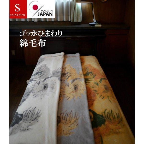 SALE ゴッホ ひまわり 綿毛布 日本製 メーカー直販 抗菌防臭 シングル アート コットンブランケット(毛羽部分)|japan-blanket