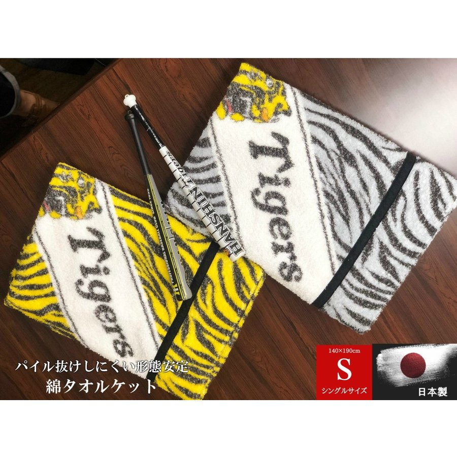 タオルケット 日本製 阪神タイガース トラ柄 メーカー直販 シングル|japan-blanket