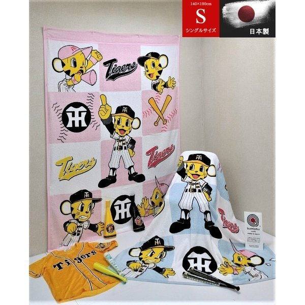 タオルケット 日本製 阪神タイガース トラッキーとラッキー メーカー直販 シングル|japan-blanket