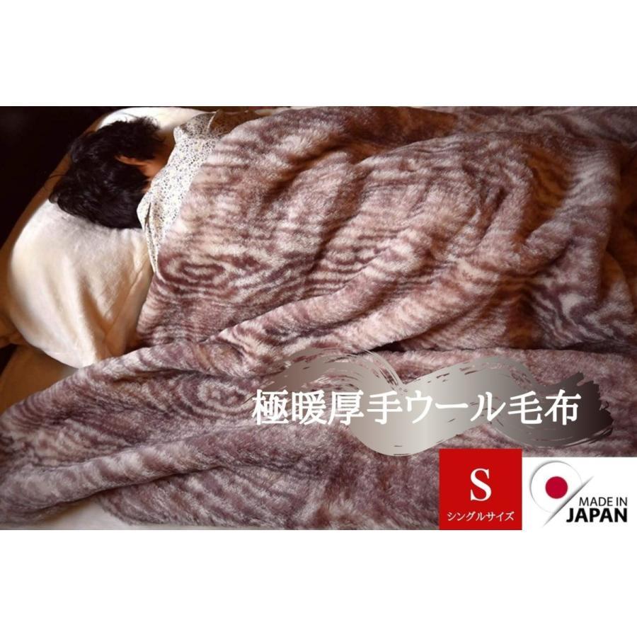 毛布 日本製 ウール毛布(毛羽部分) オーストラリアメリノ とろける肌触り ウォッシャブル|japan-blanket