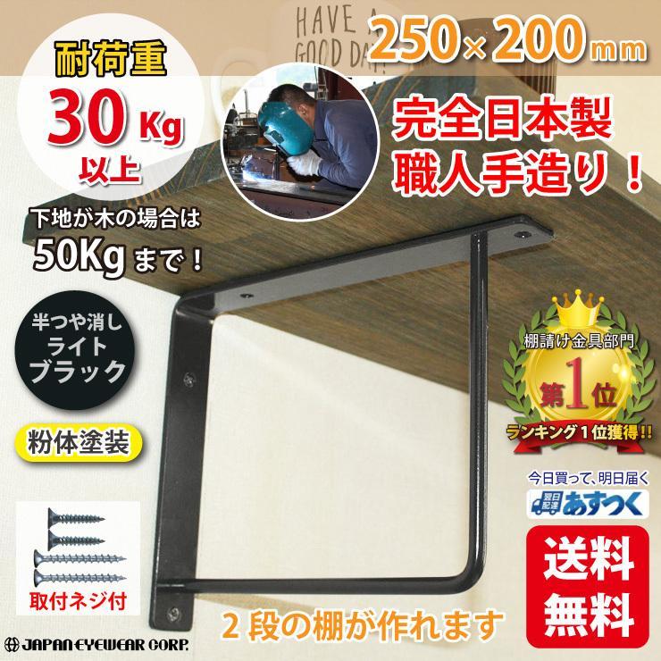 アイアン 棚受け ブラケット シンプル アンティーク 金具  黒 半つや消し 粉体塗装 耐重量 耐荷重 30Kg おしゃれ  Lサイズ 2段仕様 DIY キャットウォーク|japan-eyewear