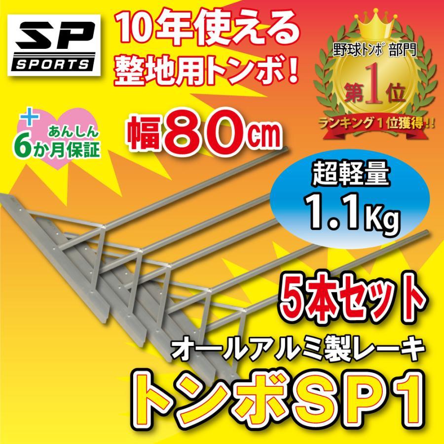 トンボ SP1 5本セット グラウンド 整備用 レーキ アルミ製で超軽量 10年使える (幅80cm) 完全日本製 japan-eyewear