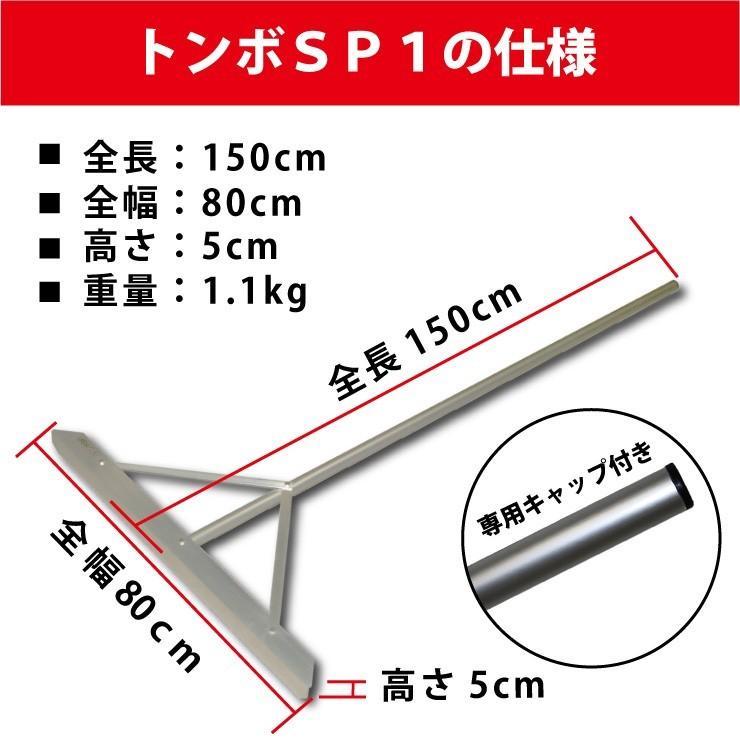 トンボ SP1 5本セット グラウンド 整備用 レーキ アルミ製で超軽量 10年使える (幅80cm) 完全日本製 japan-eyewear 12
